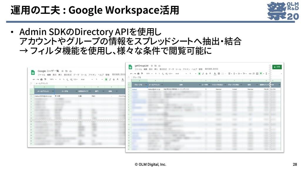 運用の工夫 : Google Workspace活用 • Admin SDKのDirector...