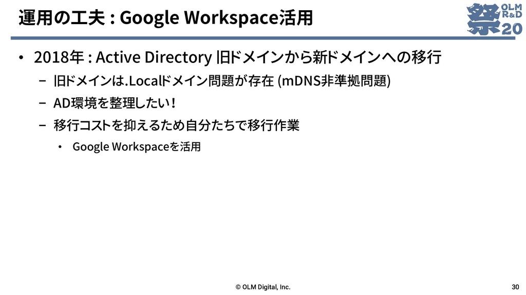 運用の工夫 : Google Workspace活用 • 2018年 : Active Dir...
