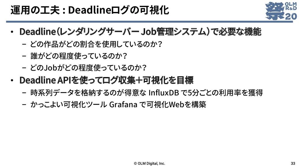 運用の工夫 : Deadlineログの可視化 • Deadline(レンダリングサーバー Jo...