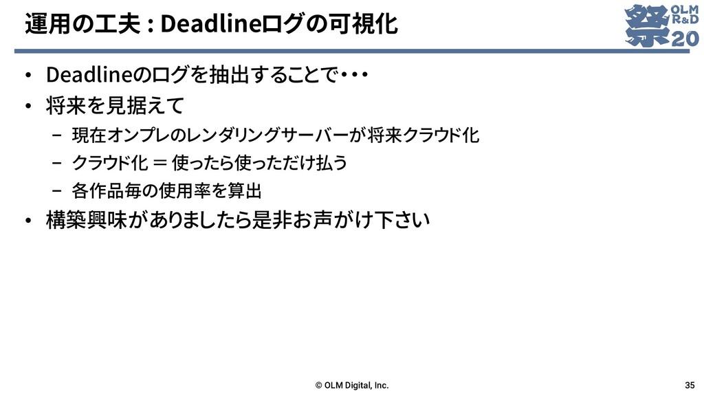 運用の工夫 : Deadlineログの可視化 • Deadlineのログを抽出することで・・・...