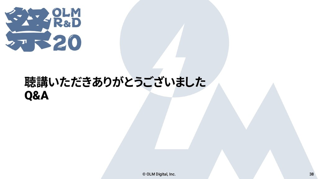 聴講いただきありがとうございました Q&A © OLM Digital, Inc. 38