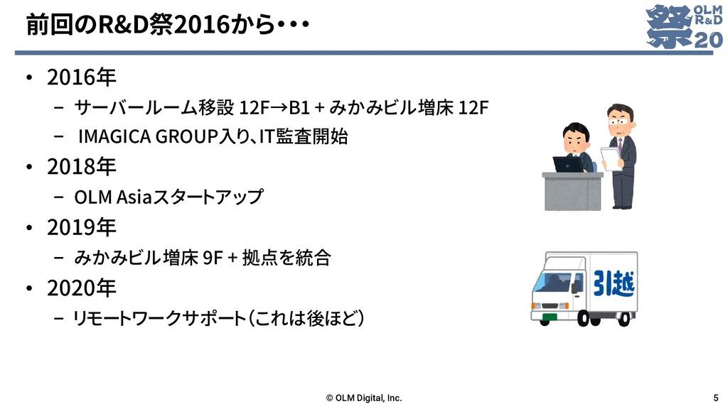 前回のR&D祭2016から・・・ • 2016年 – サーバールーム移設 12F→B1 + み...