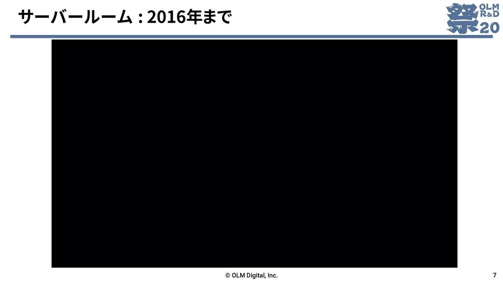 サーバールーム : 2016年まで © OLM Digital, Inc. 7