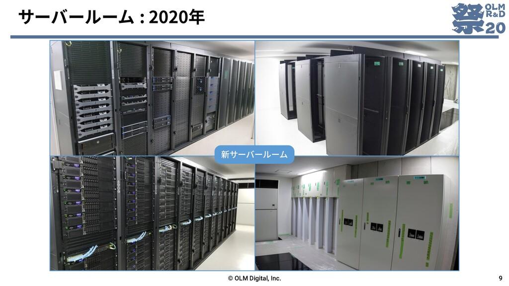 © OLM Digital, Inc. 9 新サーバールーム サーバールーム : 2020年