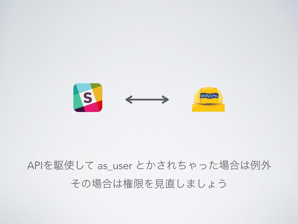 APIΛۦͯ͠ as_user ͱ͔͞ΕͪΌͬͨ߹ྫ֎ ͦͷ߹ݖݶΛݟ͠·͠ΐ͏
