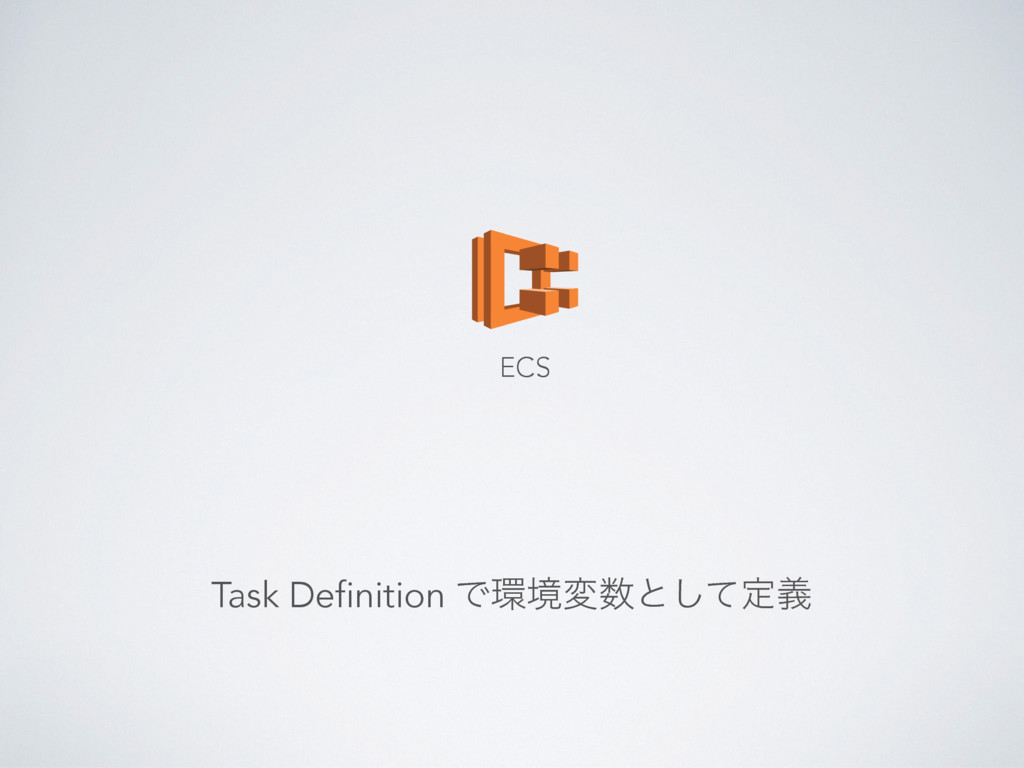 Task Definition Ͱڥมͱͯ͠ఆٛ ECS