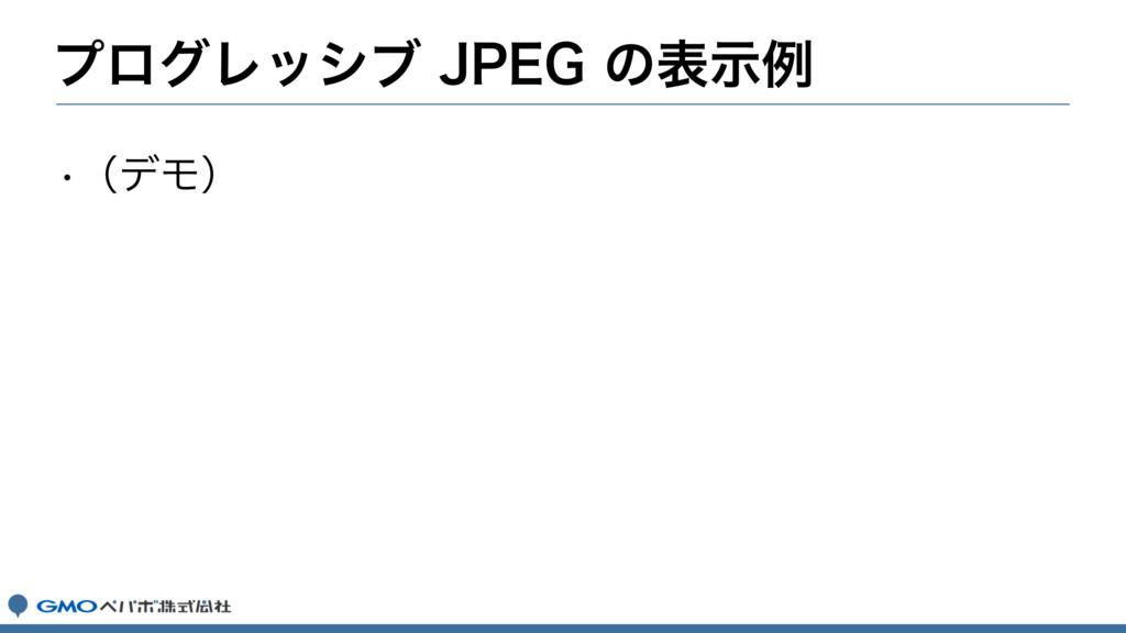 ϓϩάϨογϒ+1&(ͷදࣔྫ wʢσϞʣ