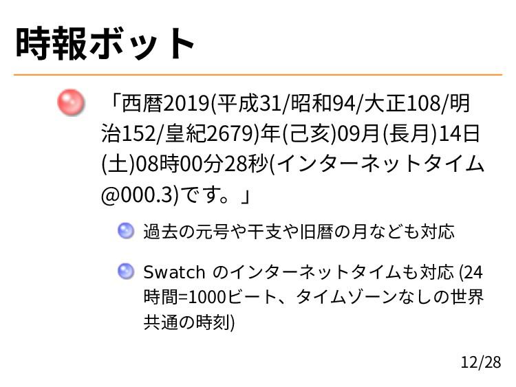 時報ボット 「西暦2019(平成31/昭和94/大正108/明 治152/皇紀2679)年(己...