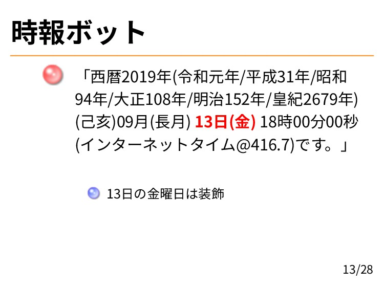 時報ボット 「西暦2019年(令和元年/平成31年/昭和 94年/大正108年/明治152年/...