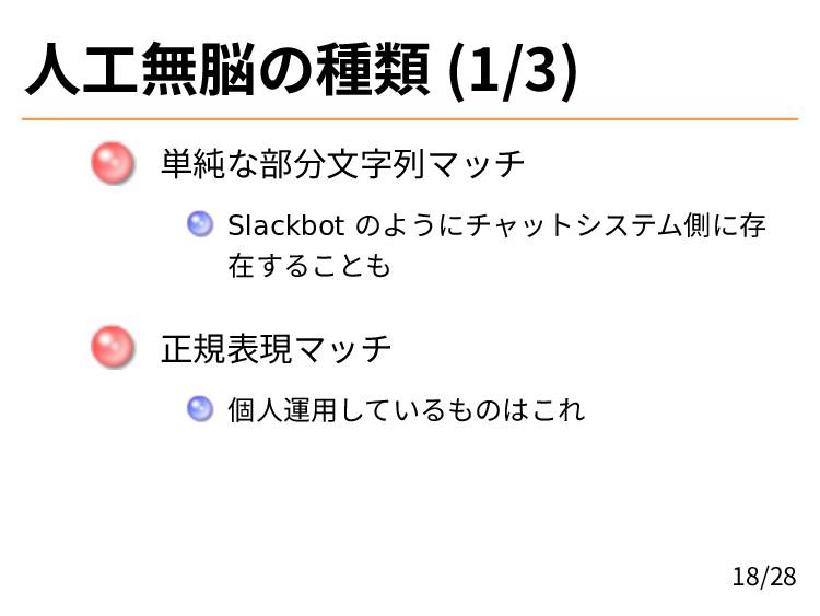 人工無脳の種類 (1/3) 単純な部分文字列マッチ Slackbot のようにチャットシステム...