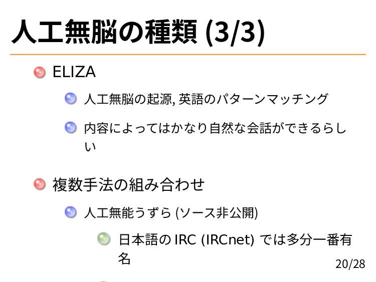 人工無脳の種類 (3/3) ELIZA 人工無脳の起源, 英語のパターンマッチング 内容によっ...