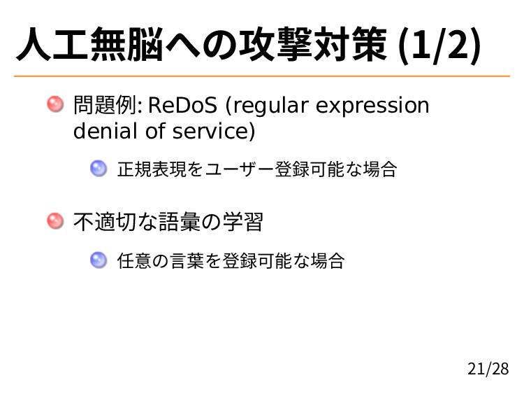 人工無脳への攻撃対策 (1/2) 問題例: ReDoS (regular expression...