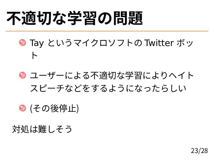 不適切な学習の問題 Tay というマイクロソフトの Twitter ボッ ト ユーザーによる不...