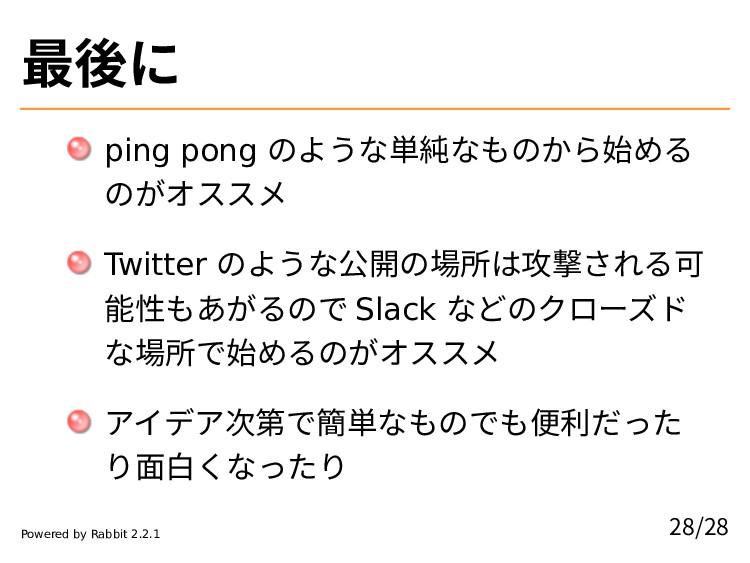 最後に ping pong のような単純なものから始める のがオススメ Twitter のよう...