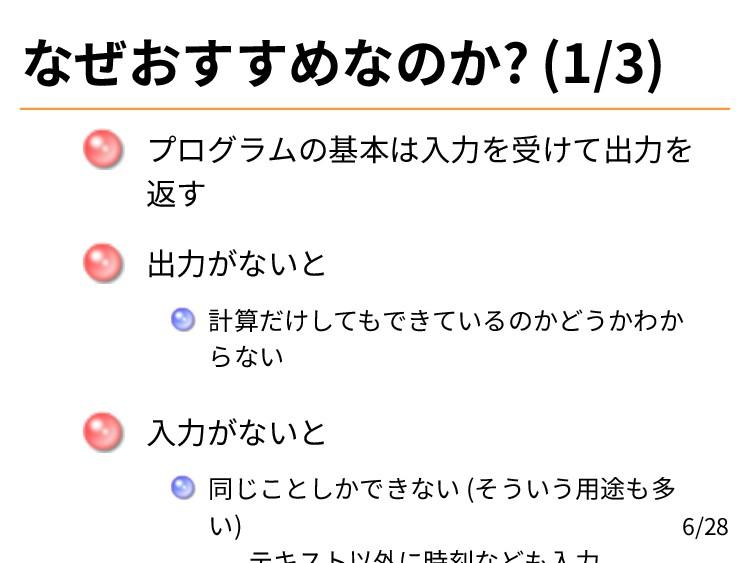 なぜおすすめなのか? (1/3) プログラムの基本は入力を受けて出力を 返す 出力がないと 計...