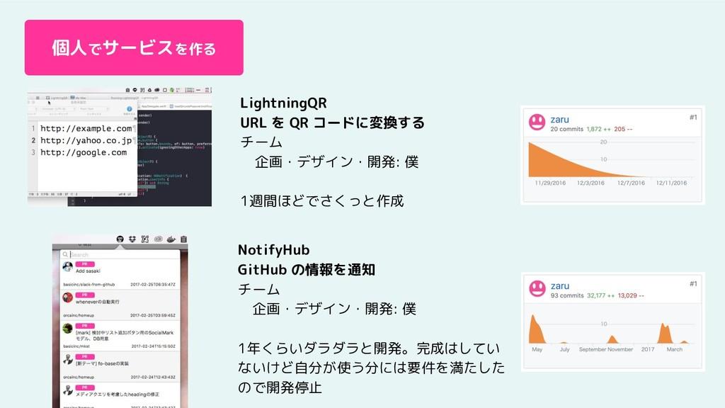 個人でサービスを作る LightningQR URL を QR コードに変換する チーム  企...