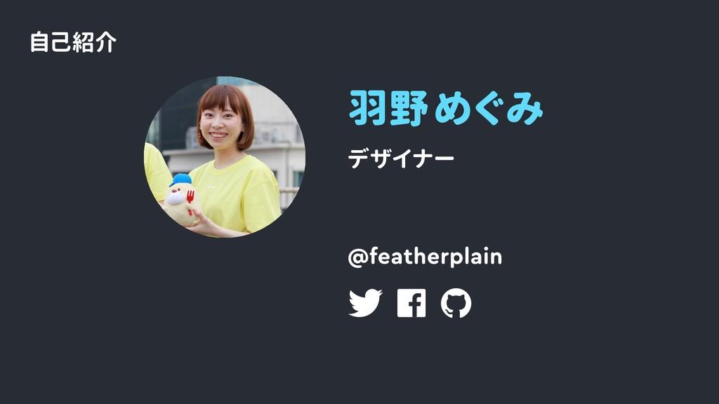 羽野めぐみ @featherplain デザイナー 自己紹介
