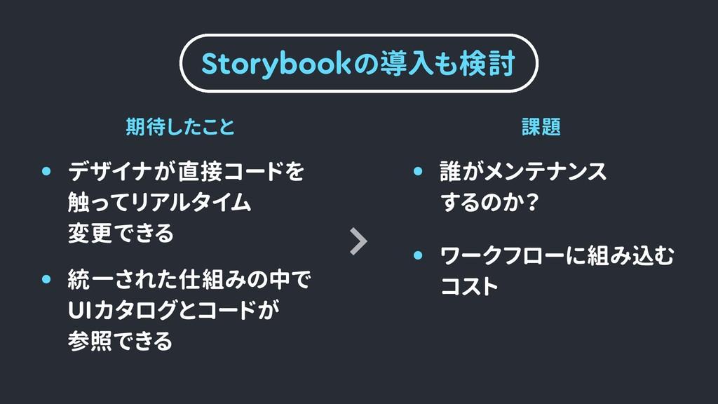 統一された仕組みの中で  UI カタログとコードが  参照できる Storybookの導入も検...