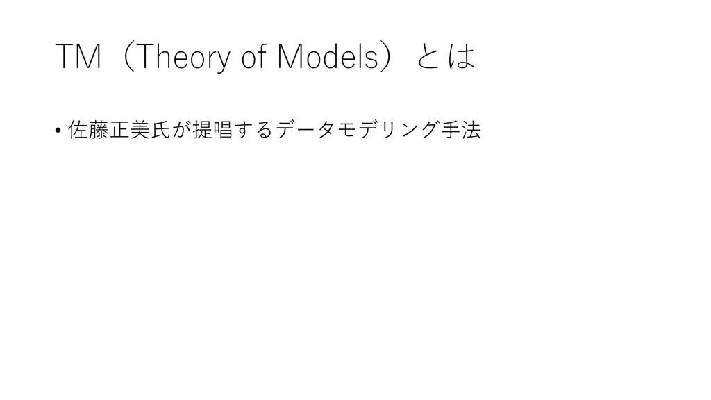 TM(Theory of Models)とは • 佐藤正美氏が提唱するデータモデリング手法