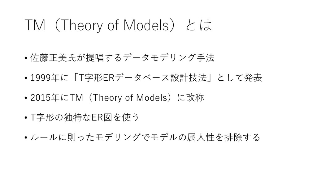 TM(Theory of Models)とは • 佐藤正美氏が提唱するデータモデリング手法 •...
