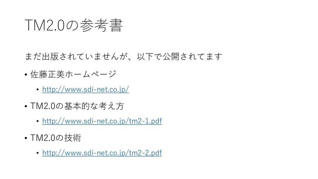 TM2.0の参考書 まだ出版されていませんが、以下で公開されてます • 佐藤正美ホームページ ...