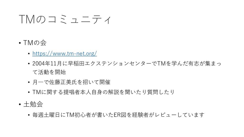TMのコミュニティ • TMの会 • https://www.tm-net.org/ • 20...