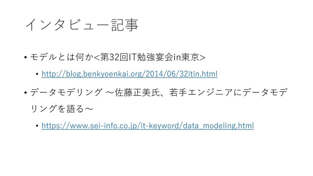 インタビュー記事 • モデルとは何か<第32回IT勉強宴会in東京> • http://blo...