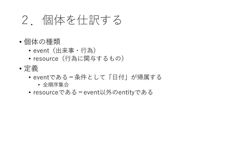 2.個体を仕訳する • 個体の種類 • event(出来事・行為) • resource(行為...