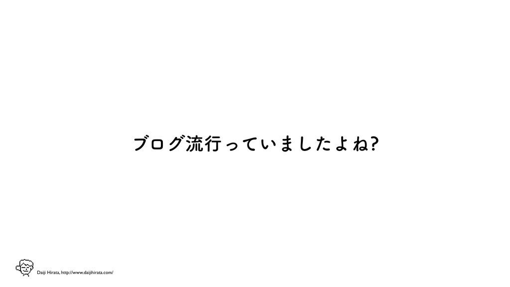 Daiji Hirata, http://www.daijihirata.com/ ϒϩάྲྀߦ...