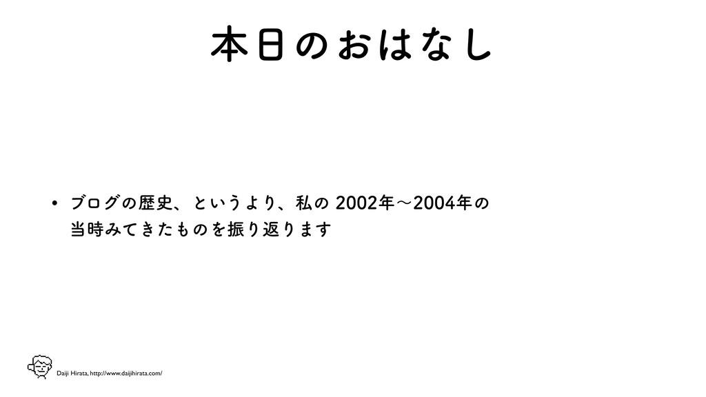Daiji Hirata, http://www.daijihirata.com/ ຊͷ͓...
