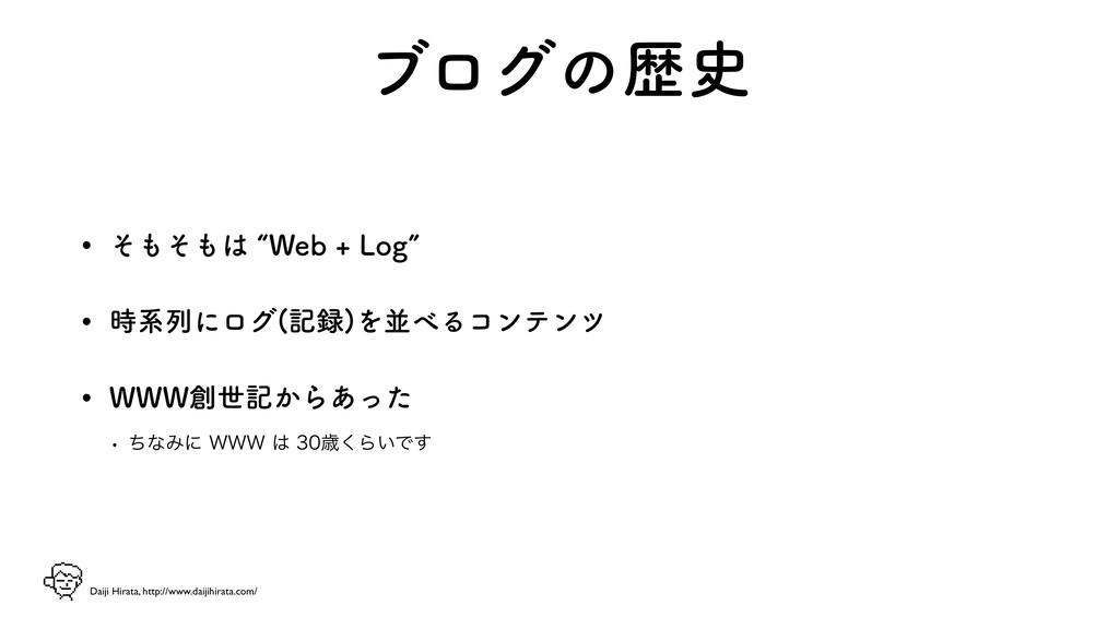 Daiji Hirata, http://www.daijihirata.com/ ϒϩάͷྺ...