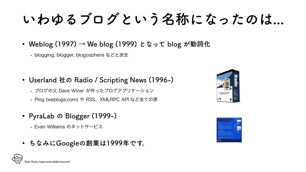 Daiji Hirata, http://www.daijihirata.com/ ͍ΘΏΔϒ...
