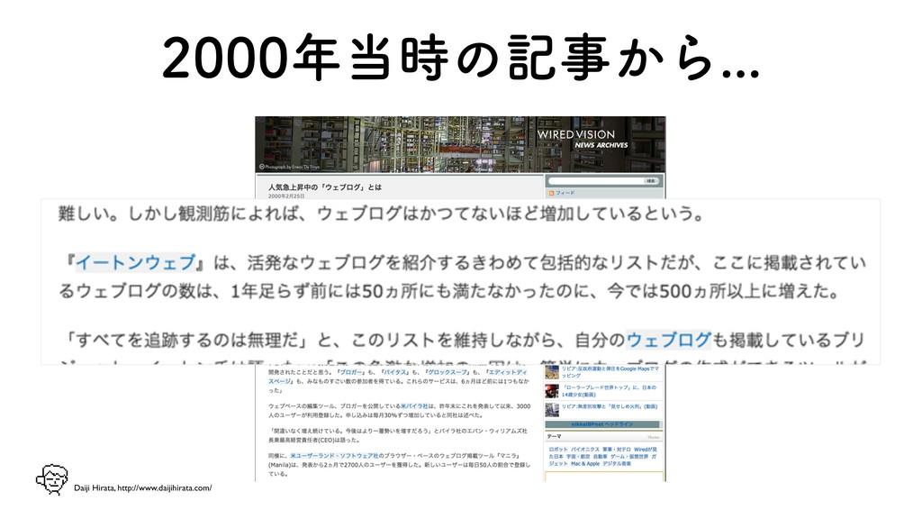 Daiji Hirata, http://www.daijihirata.com/ ...