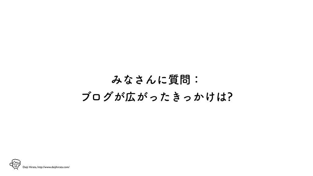 Daiji Hirata, http://www.daijihirata.com/ Έͳ͞Μʹ...