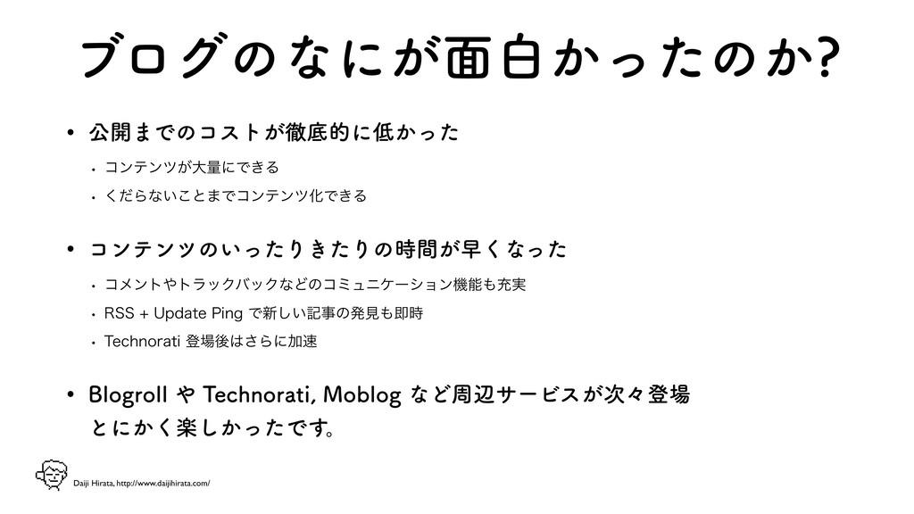 Daiji Hirata, http://www.daijihirata.com/ ϒϩάͷͳ...