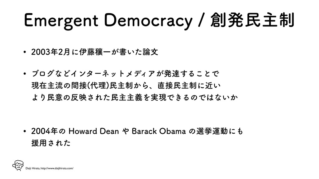 Daiji Hirata, http://www.daijihirata.com/ &NFSH...