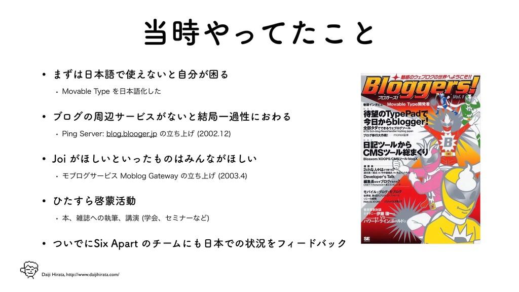 Daiji Hirata, http://www.daijihirata.com/ ͬͯ...