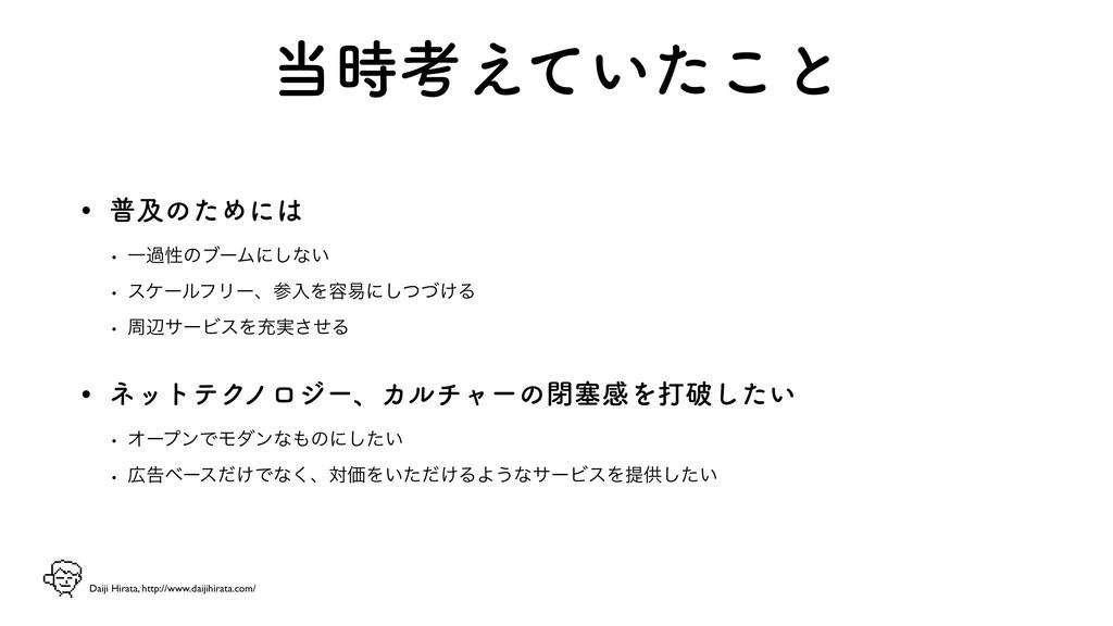 Daiji Hirata, http://www.daijihirata.com/ ߟ͑ͯ...