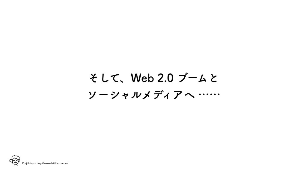 Daiji Hirata, http://www.daijihirata.com/ ͦͯ͠ɺ8...