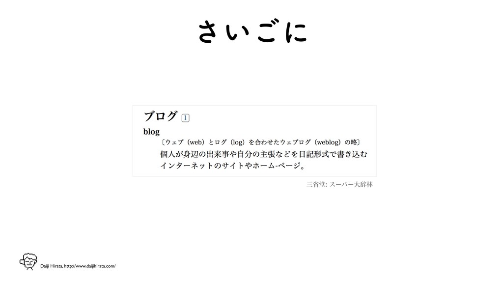Daiji Hirata, http://www.daijihirata.com/ ͍͞͝ʹ ...