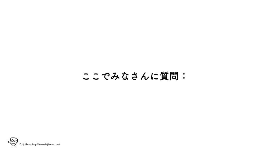 Daiji Hirata, http://www.daijihirata.com/ ͜͜ͰΈͳ...