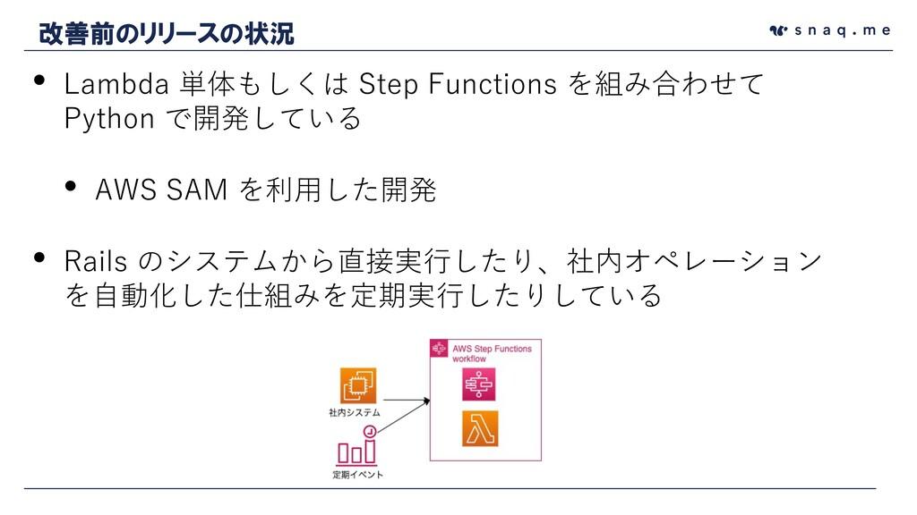• Lambda 単体もしくは Step Functions を組み合わせて Python で...