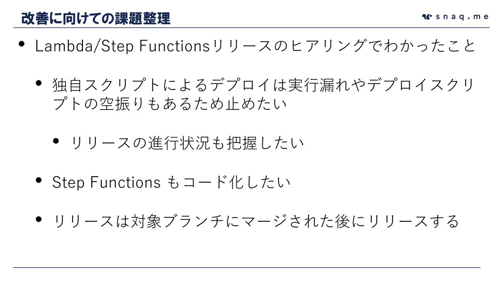 • Lambda/Step Functionsリリースのヒアリングでわかったこと • 独⾃スク...