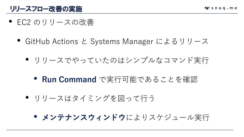 • EC2 のリリースの改善 • GitHub Actions と Systems Manag...