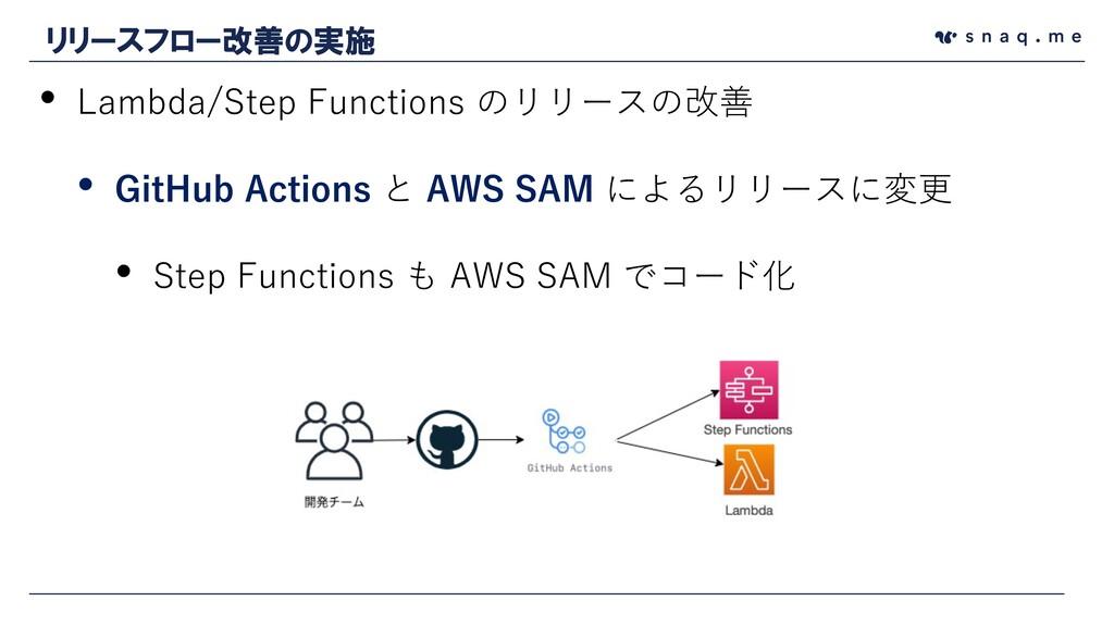 • Lambda/Step Functions のリリースの改善 • GitHub Actio...