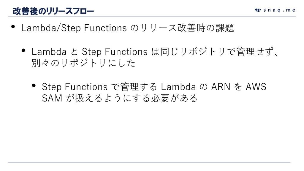 • Lambda/Step Functions のリリース改善時の課題 • Lambda と ...