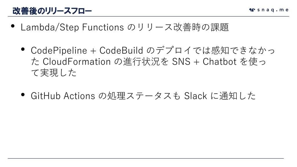 • Lambda/Step Functions のリリース改善時の課題 • CodePipel...