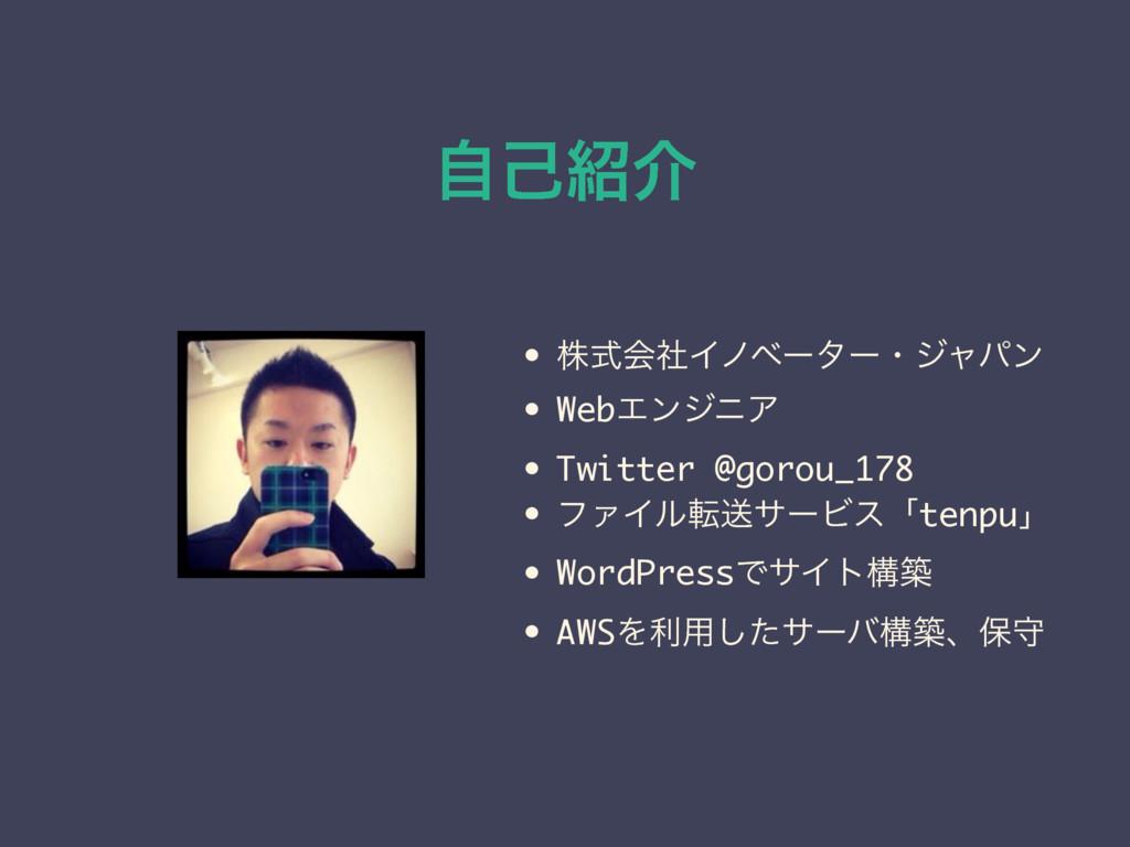 ࣗݾհ • גࣜձࣾΠϊϕʔλʔɾδϟύϯ • WebΤϯδχΞ • Twitter @go...