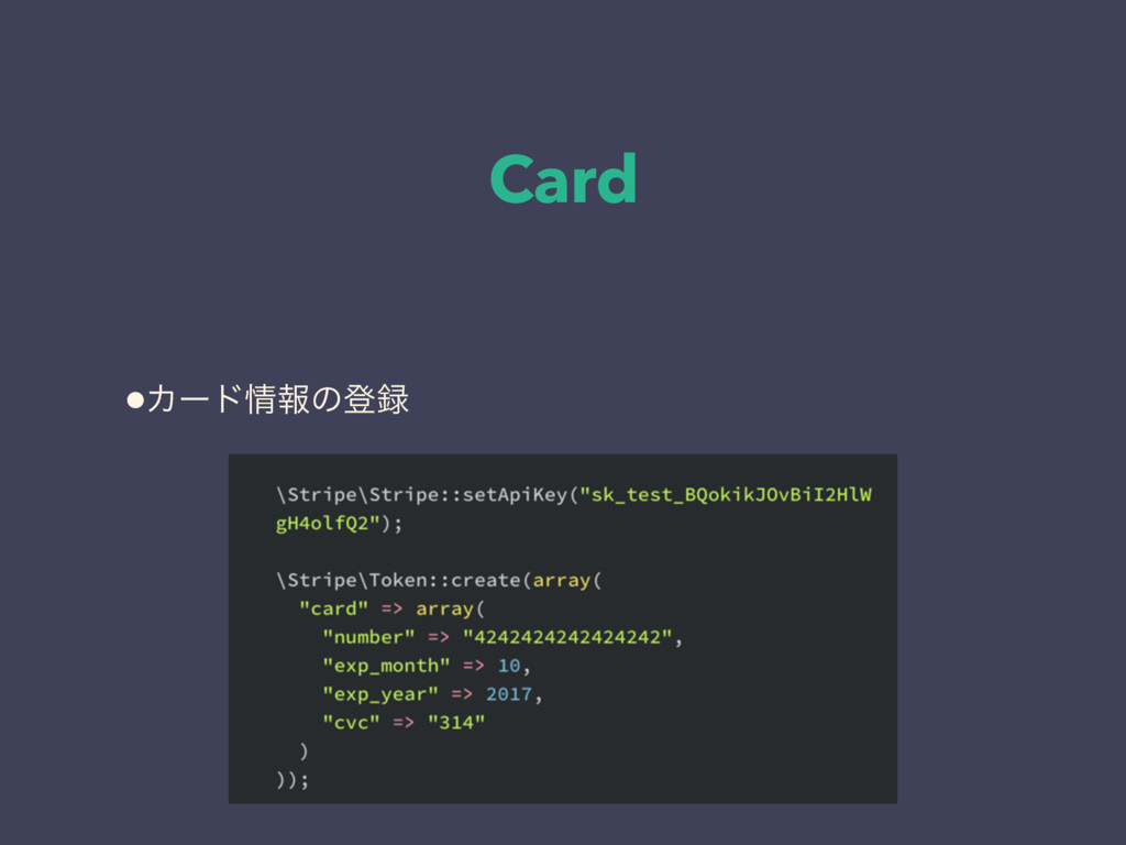 Card •Χʔυใͷొ
