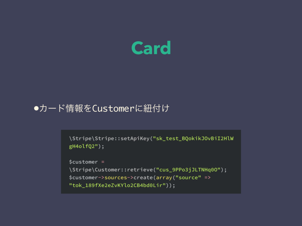 Card •ΧʔυใΛCustomerʹඥ͚